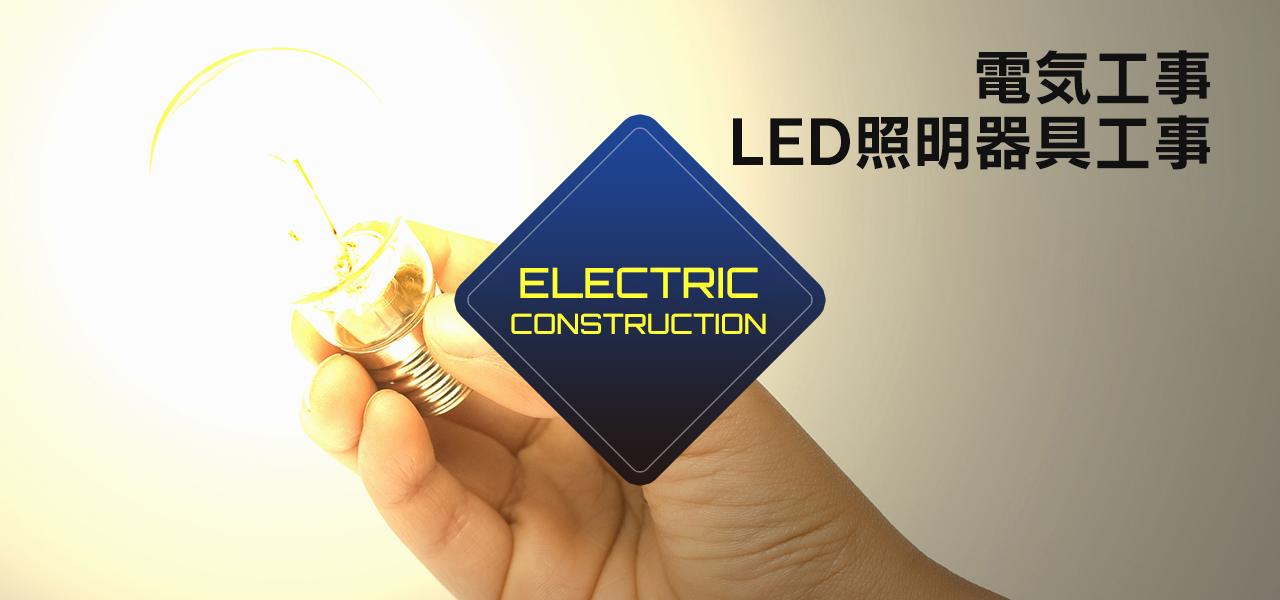 電気工事・LED照明器具工事