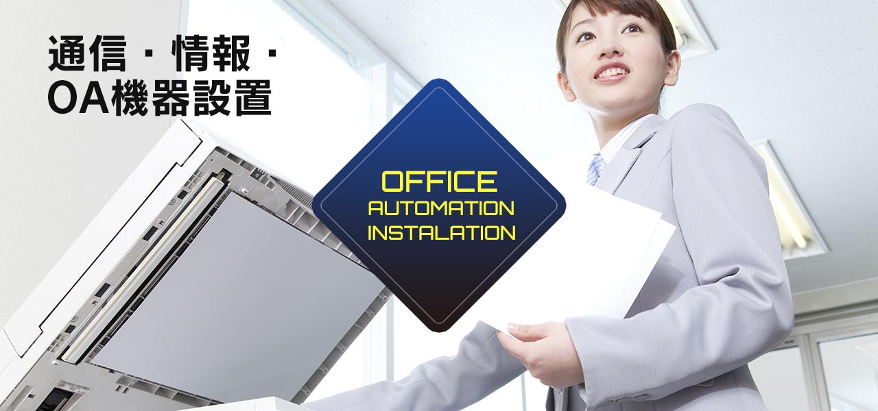 通信・情報・OA機器設置