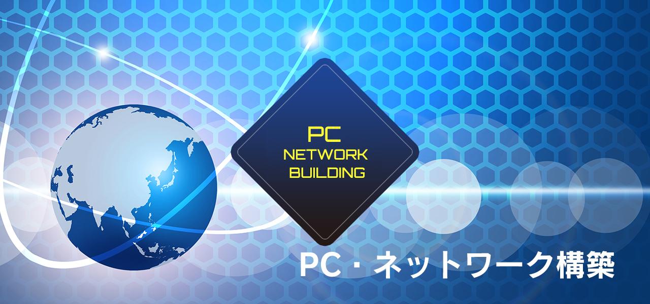PC・ネットワーク構築